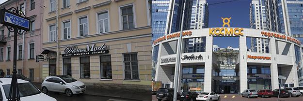 Магазин модной одежды в СПб